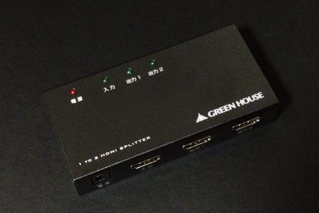 プロジェクターとテレビに同時出力。HDMI分配器(スプリッター)