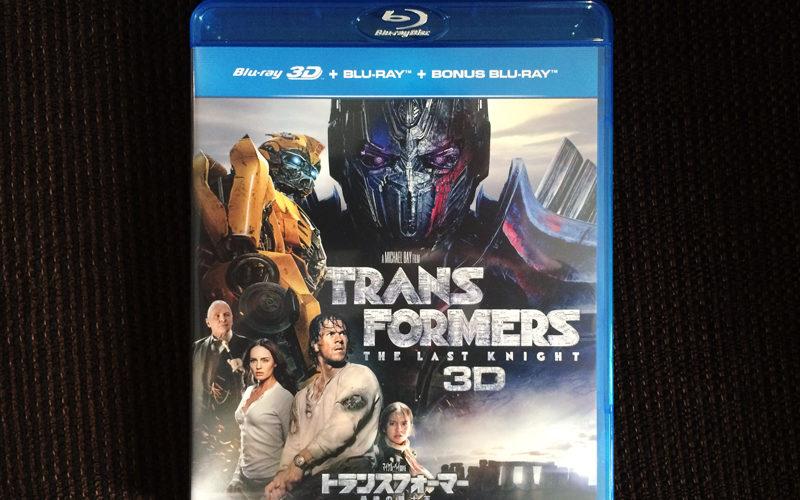 Trans Formaers,トランスフォーマ/最後の騎士王 3D Blu-ray,ホームシアター