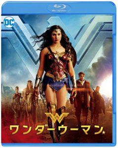 ワンダーウーマン,Wonder Woman,映画,ホームシアター,アナモフィックレンズ,プロジェクター,ホームシアター