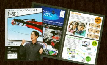 8Kスーパーハイビジョン,8K Super Hi-Vision,グランフロント,パブリックビューイング
