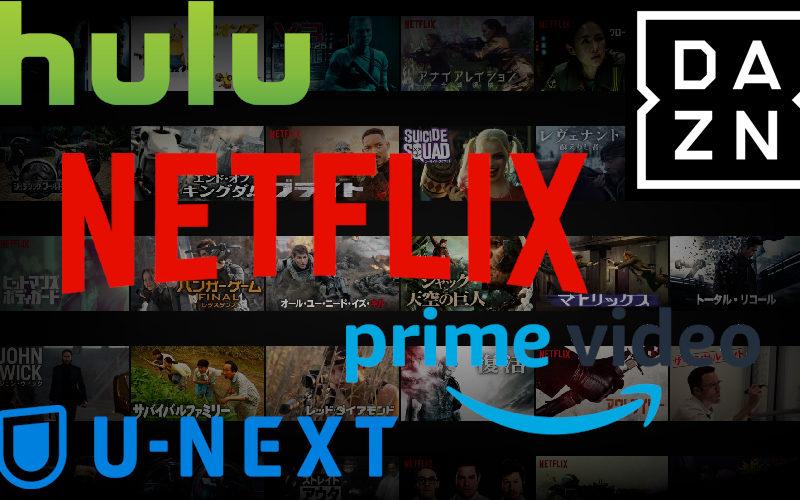 NETFLIX,ネットフリックス,VOD,ホームシアター