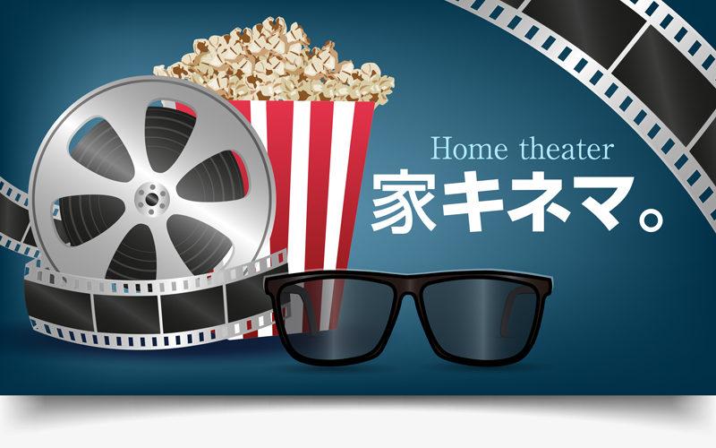 ホームシアター,プロジェクター,映画,家キネマ。