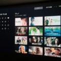U-NEXTの5.1chサラウンド、ドルビーアトモスはAmazon Fire TVにも対応しているが…
