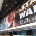 IMAXレーザー/GTテクノロジー 3D鑑賞「スター・ウォーズ/スカイウォーカーの夜明け(原題:Star Wars: The rise of skywalker)」