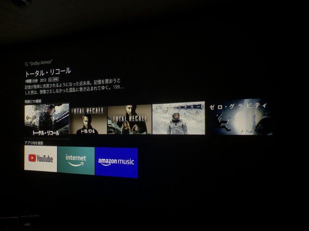 NETFLIX,ホームシアター,ドルビーアトモス,Dolby atmos