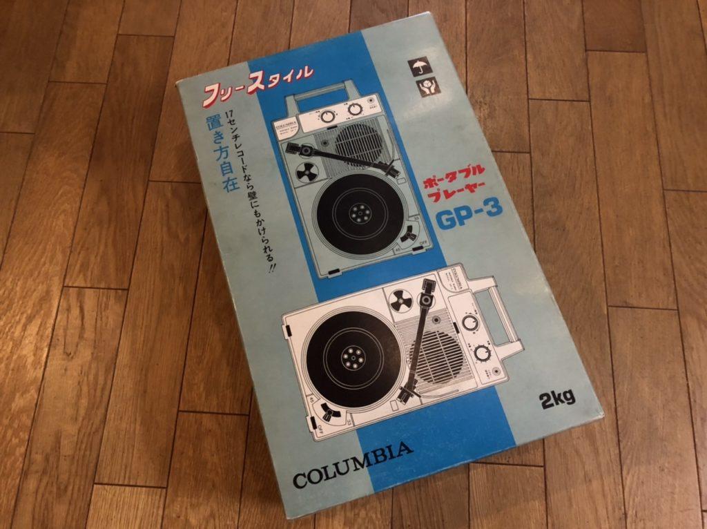 日本コロムビア フリースタイル GP-3,レコードプレーヤー,ターンテーブル
