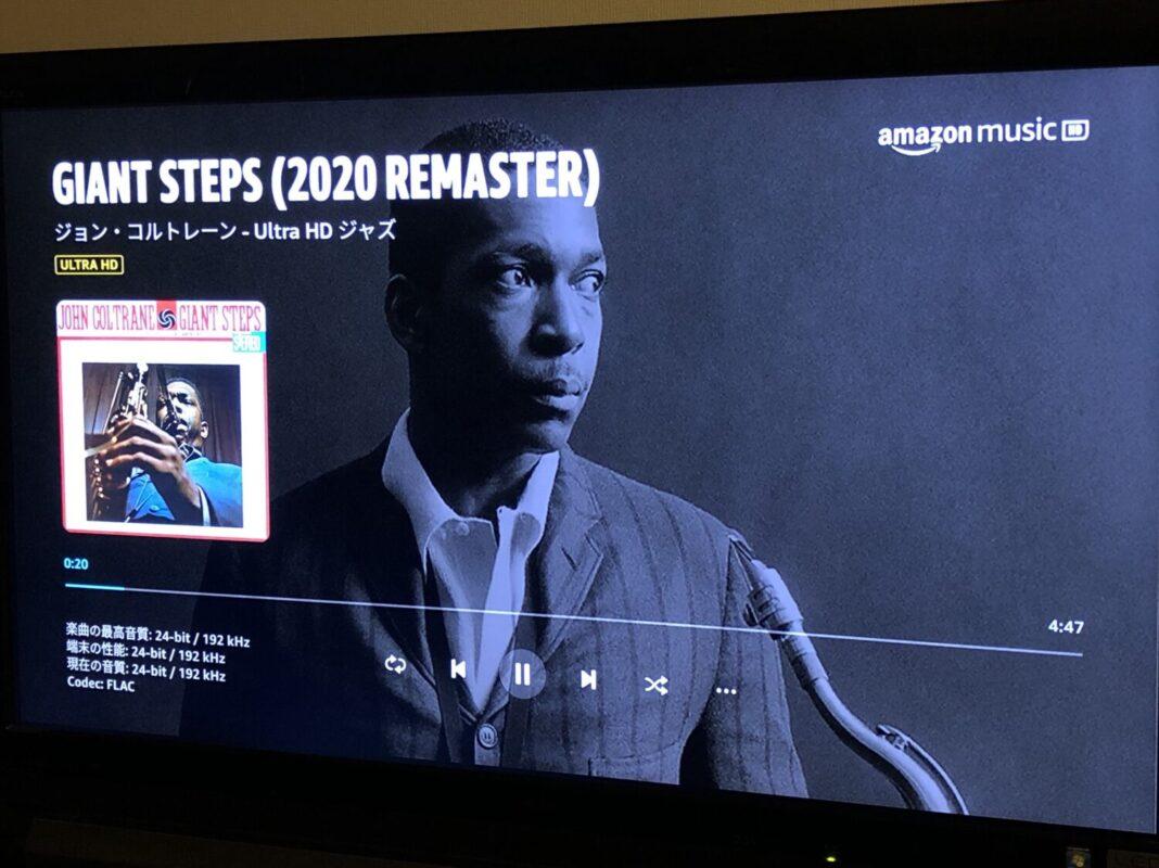 Amazon Music HD,ハイレゾ