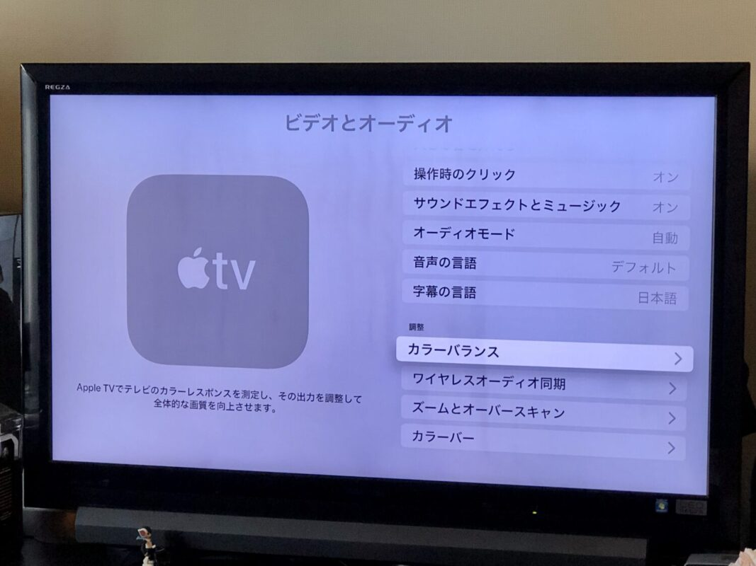 Apple TV 4K,カラーキャリブレーション